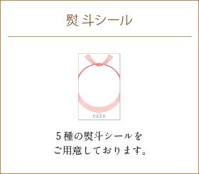 熨斗シール
