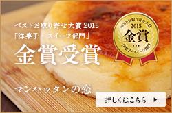 金賞受賞 ニューヨークチーズケーキ マンハッタンの恋