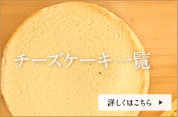 チーズケーキ一覧