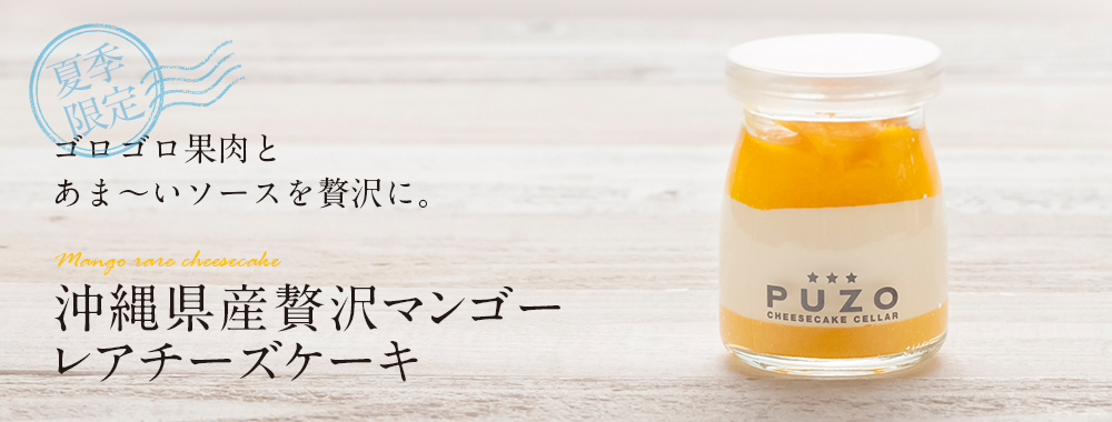 沖縄県産贅沢マンゴーレアチーズケーキ