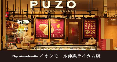 プーゾチーズケーキセラー イオンモール沖縄ライカム店