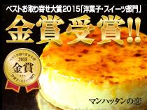 ベストお取り寄せ大賞 洋菓子・スイーツ部門金賞