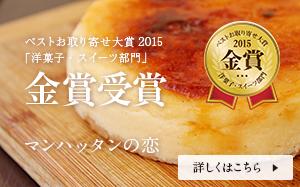 ベストお取り寄せ大賞2015洋菓子スイーツ部門金賞受賞 マンハッタンの恋