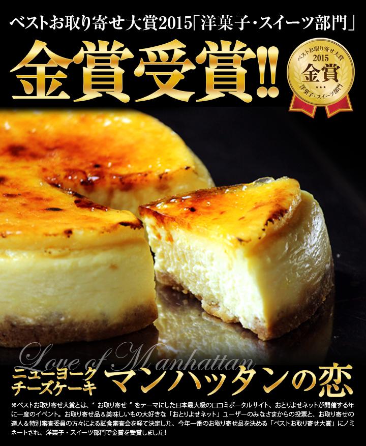 ベストお取り寄せ大賞2015「洋菓子・スイーツ部門」金賞受賞