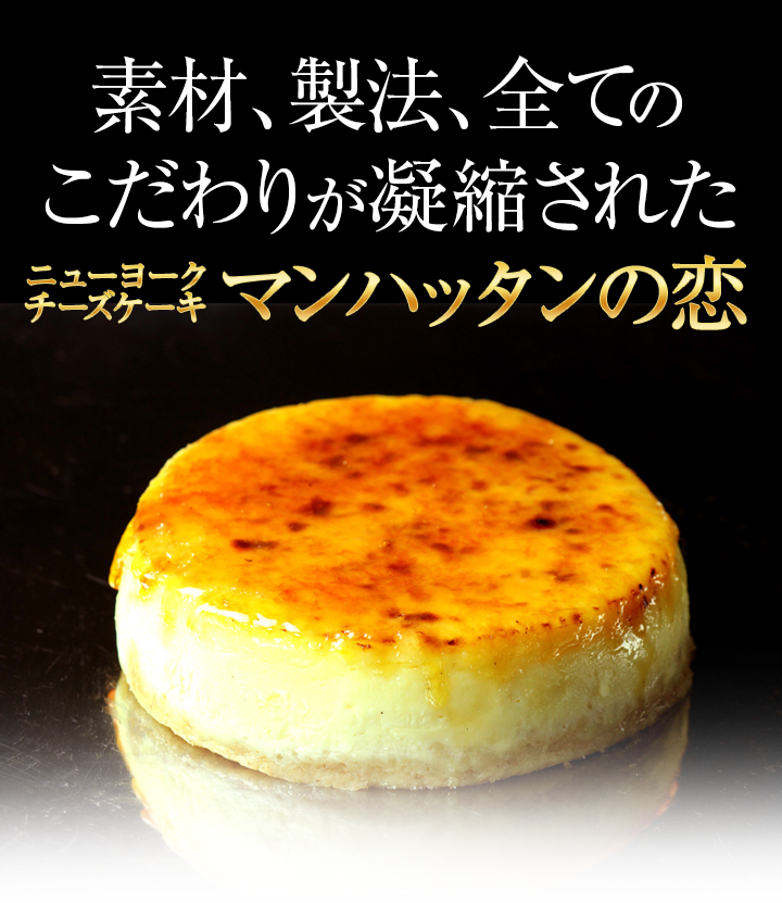 ニューヨークチーズケーキ マンハッタンの恋
