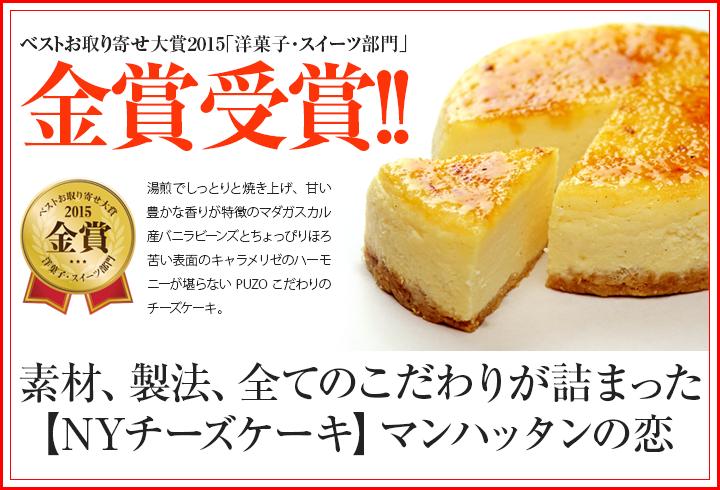 ベストお取り寄せ大賞2015 洋菓子・スイーツ部門 マンハッタンの恋